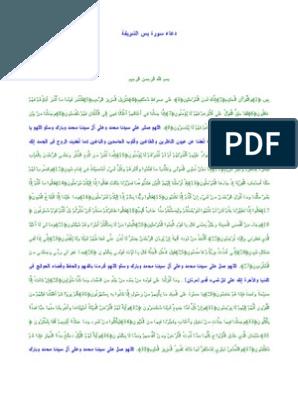 دعاء سورة يس Free Books Download Islamic Love Quotes Free Pdf Books