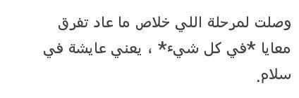 وصلت لمرحلة اللي خلاص ما عاد تفرق معايا Arabic Calligraphy 90 S