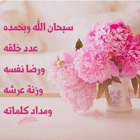Pin On سبحان الله و بحمده سبحان الله العظيم