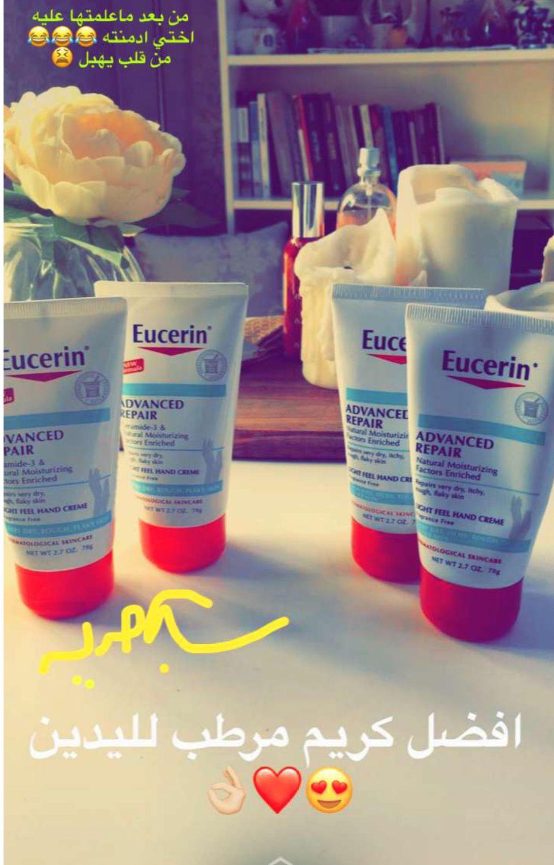كريم مرطب لليدين Eucerin Creme Shampoo Bottle