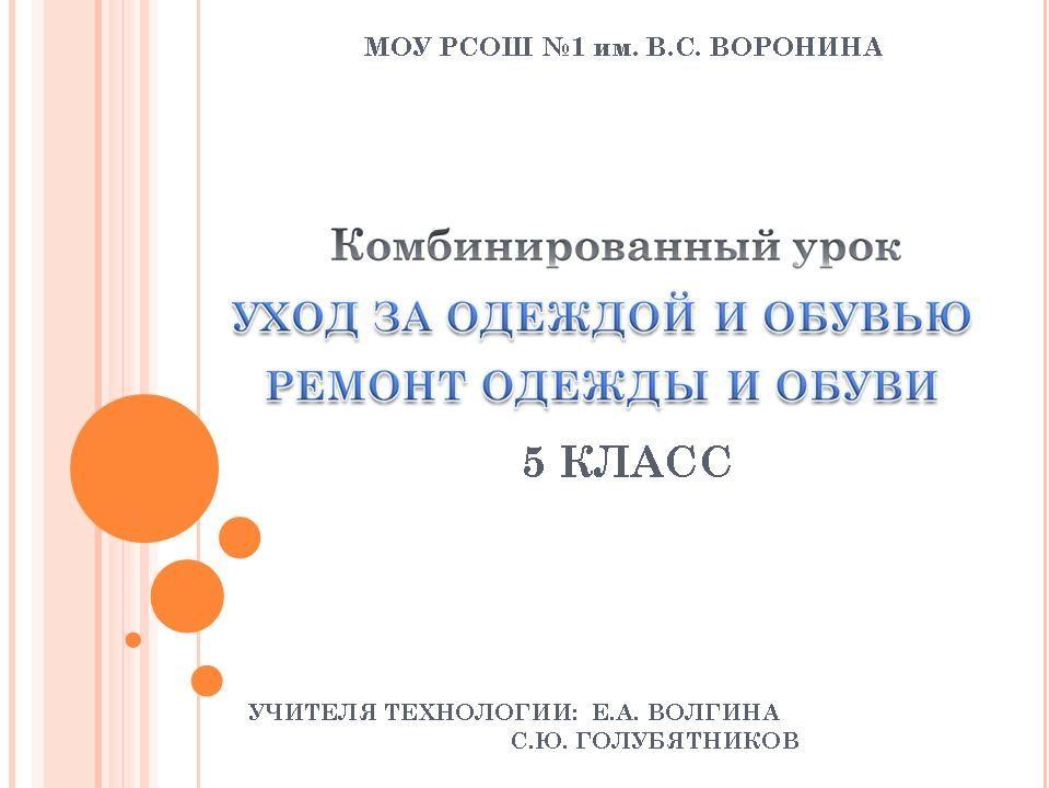 Тематическое планирование по русскому языку 10 класс 3 часа сабаткоев