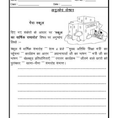 Hindi Essay Writing-Anuched Lekhan-02 | Hindi worksheets ...