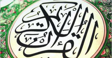 الاستماع الي اذاعة القرآن الكريم من القاهرة بث مباشر اون لاين ترايد سوفت Quran Recitation Quran Holy Quran