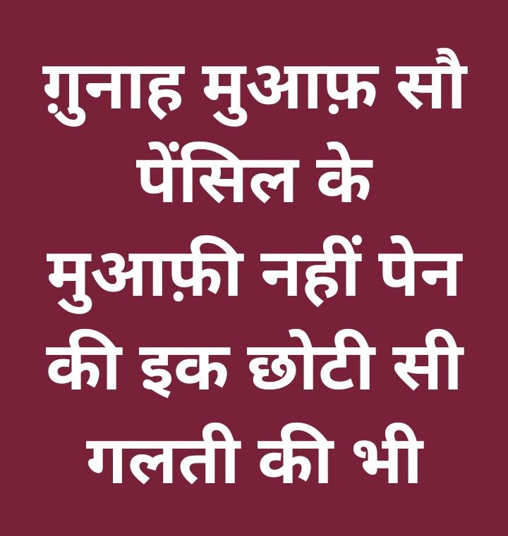Pin by समय यात्री on मन दर्पण Quotes deep, Hindi quotes