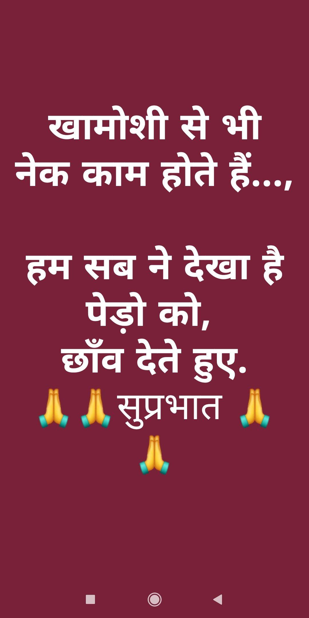 Pin by madhur Prakash on Suvichar   Good morning quotes ...
