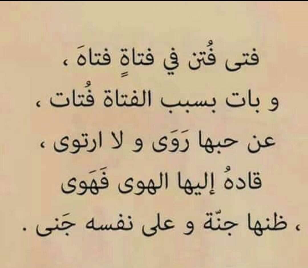 Pin By Maged Elshreif On منوع Words Quotes Wisdom Quotes Wisdom Quotes Life