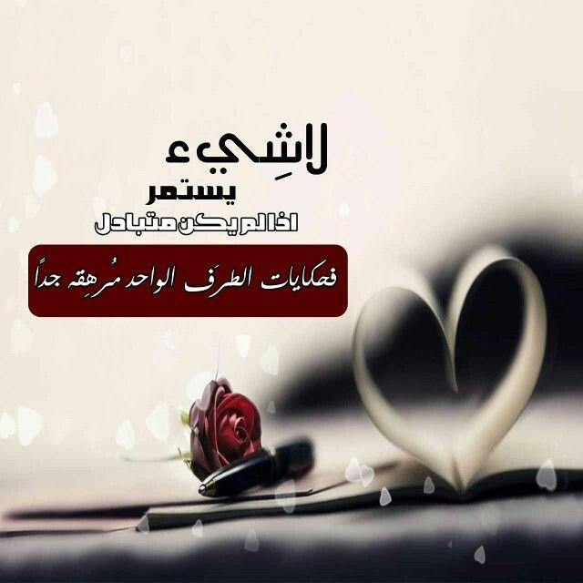 حب من طرف واحد Words Worth Arabic Quotes Quotes