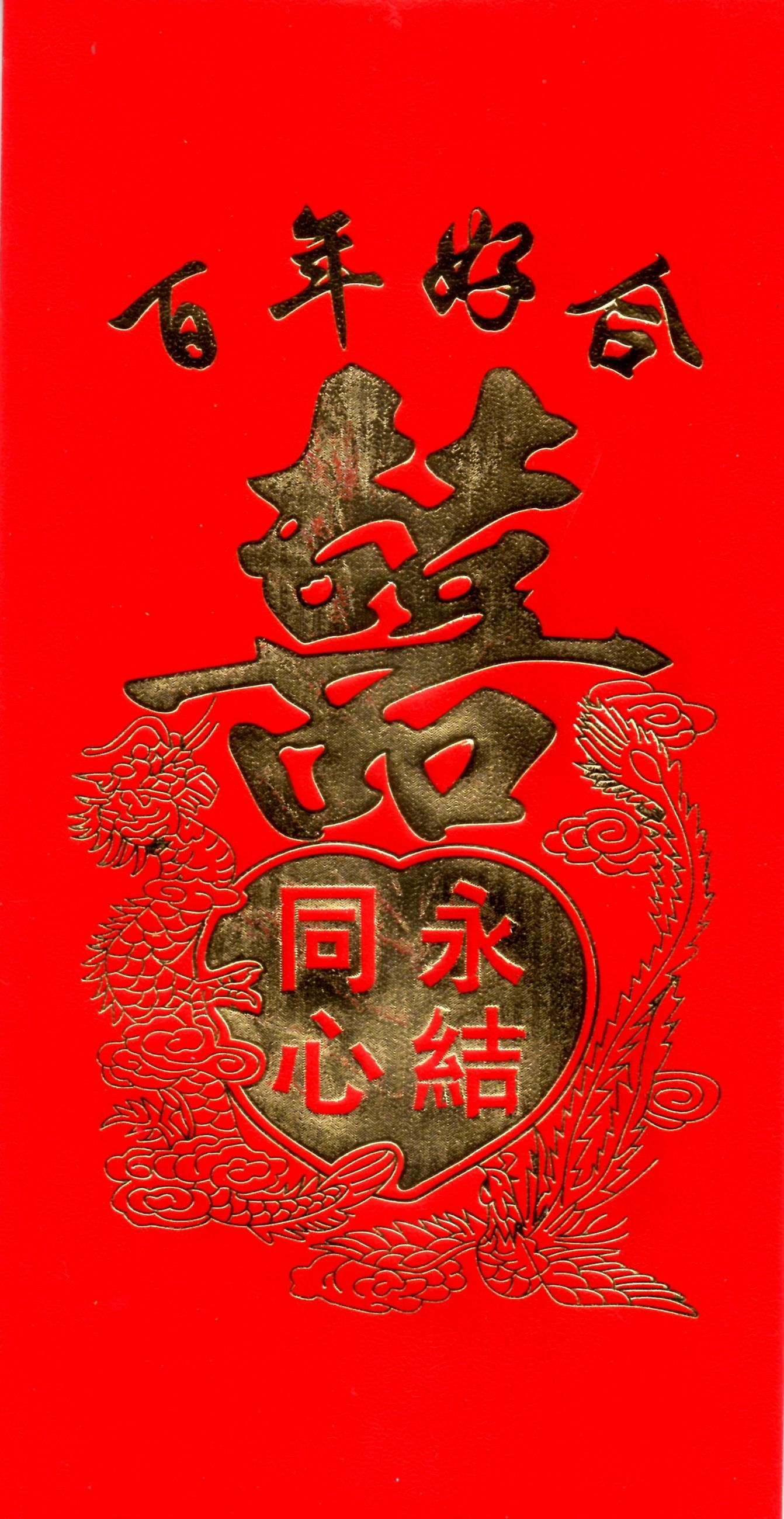 Feng Shui Doble Felicidad