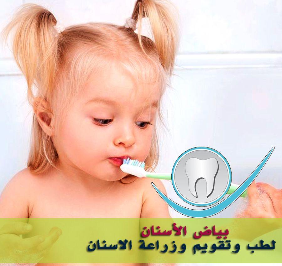 الوزن الصحي أثبتت الدراسات والبحوث العلمية أن الأشخاص ذوي الوزن الزائد تكون لديهم مشاكل في الأسنان أكثر من هؤلاء الذين يحافظون على وزنهم Baby Face Face Baby