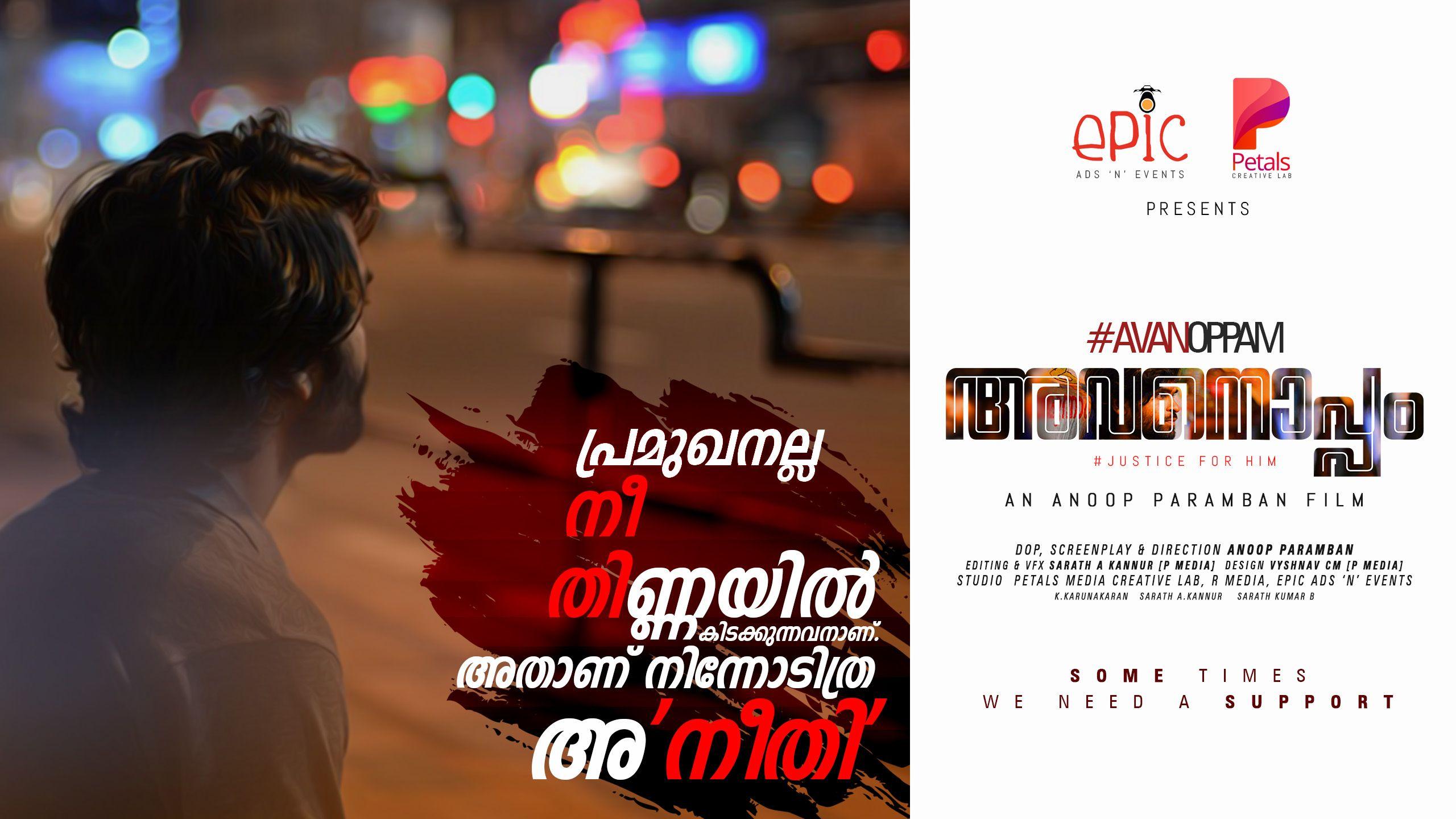 Malayalam Short Film Poster Avanoppam Designed By Vyshnav Cm My