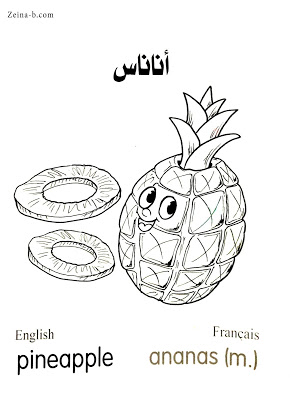 Pineapple Ananas رسومات خضروات وفاكهة للتلوين مع الأسماء عربي وانجليزى وفرنساوى In 2021 Color