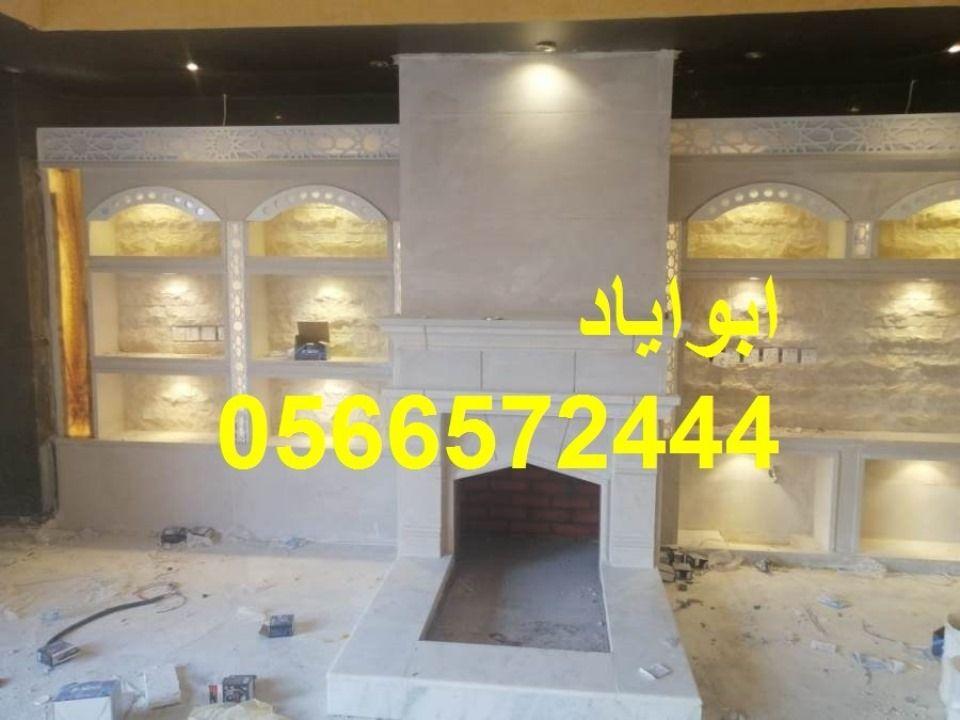ديكور مشب حجر In 2021 Home Decor Decor Home Decor Decals