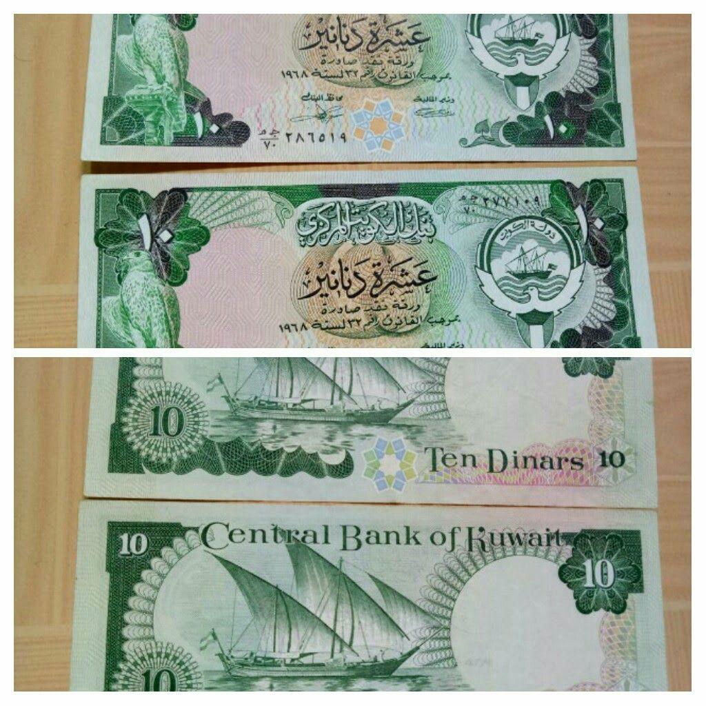 Central Bank Of Kuwait Kuwait Banknotes 10 Dinars 1928 Gold