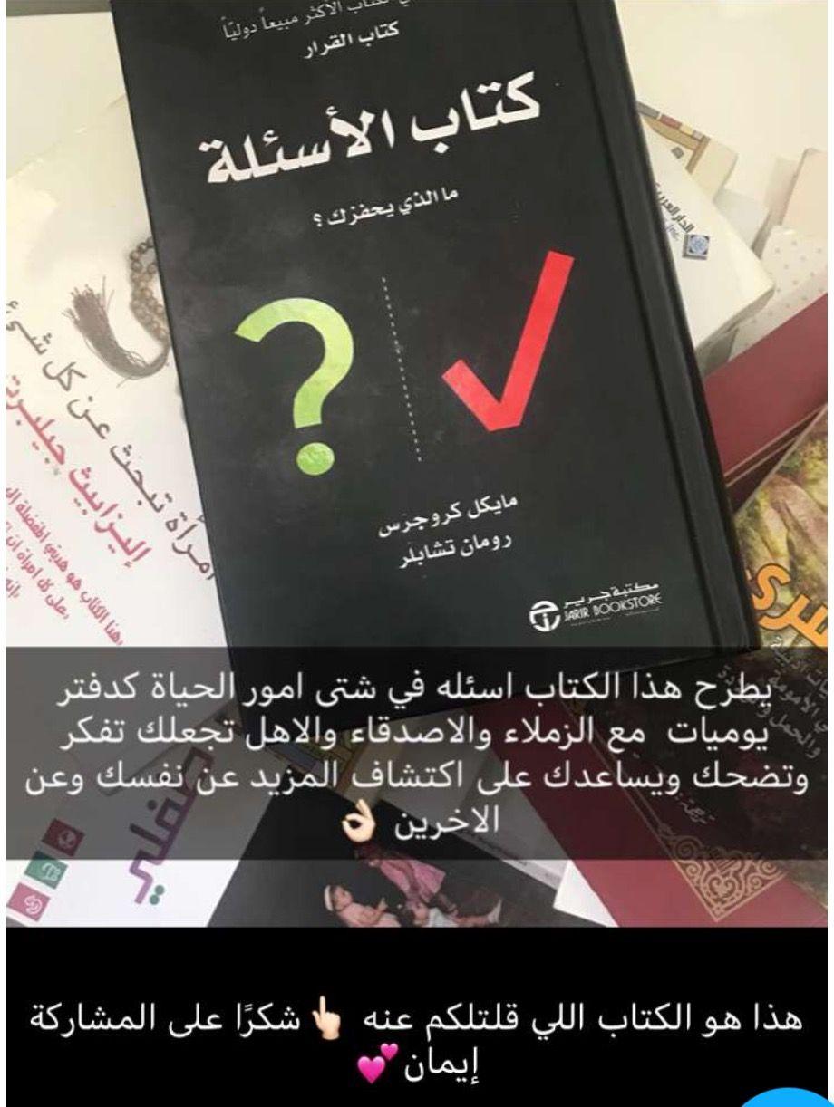 Pin By احمد الصياد On Books كتب Fiction Books Worth Reading Inspirational Books Ebooks Free Books
