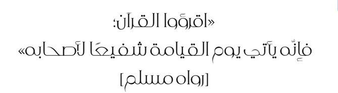 إقرأ من القرآن بقدر ما تريد من السعادة