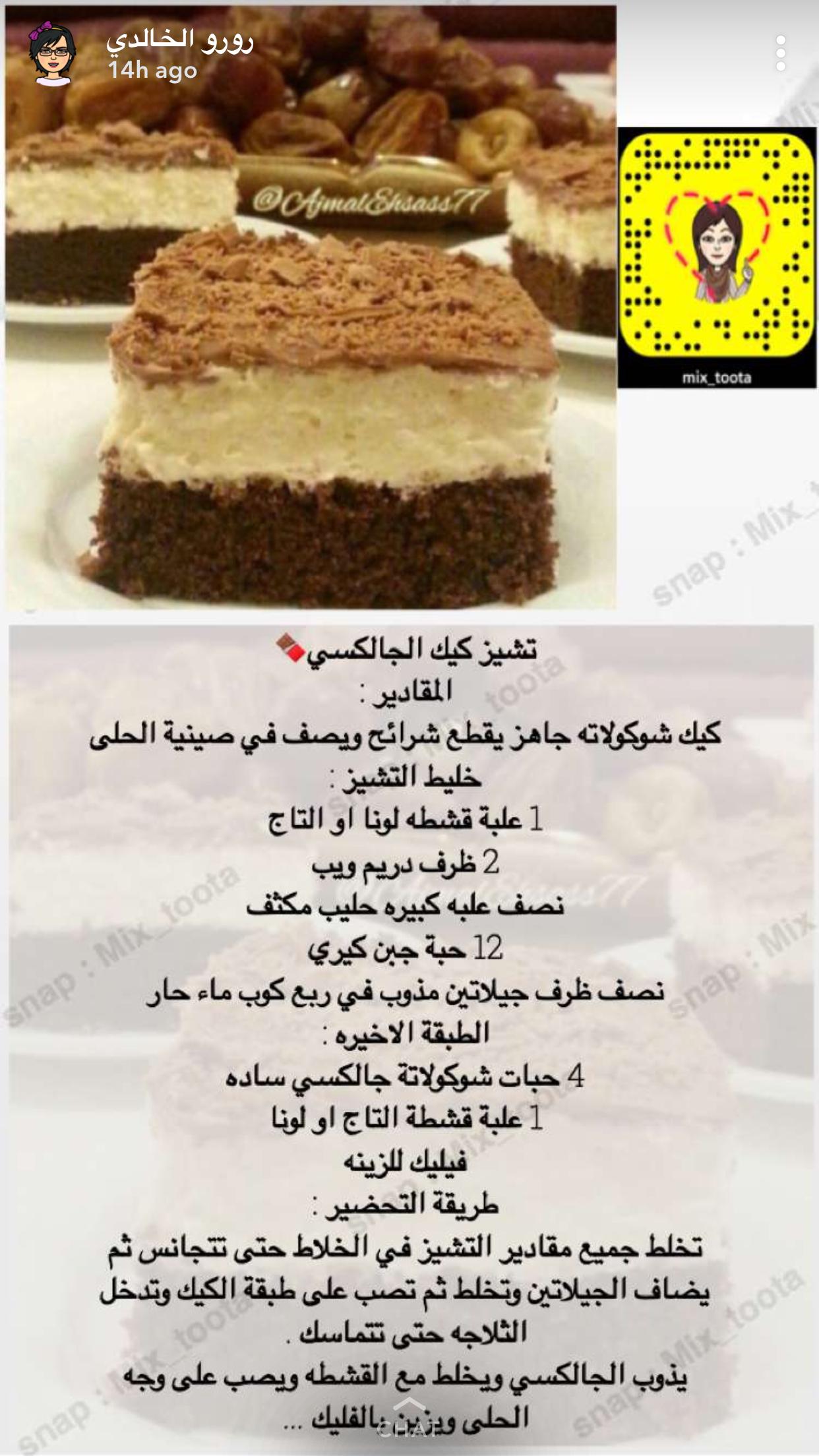 تشيز كيكة الجالكسي Sweets Recipes Arabic Sweets Recipes Libyan Food
