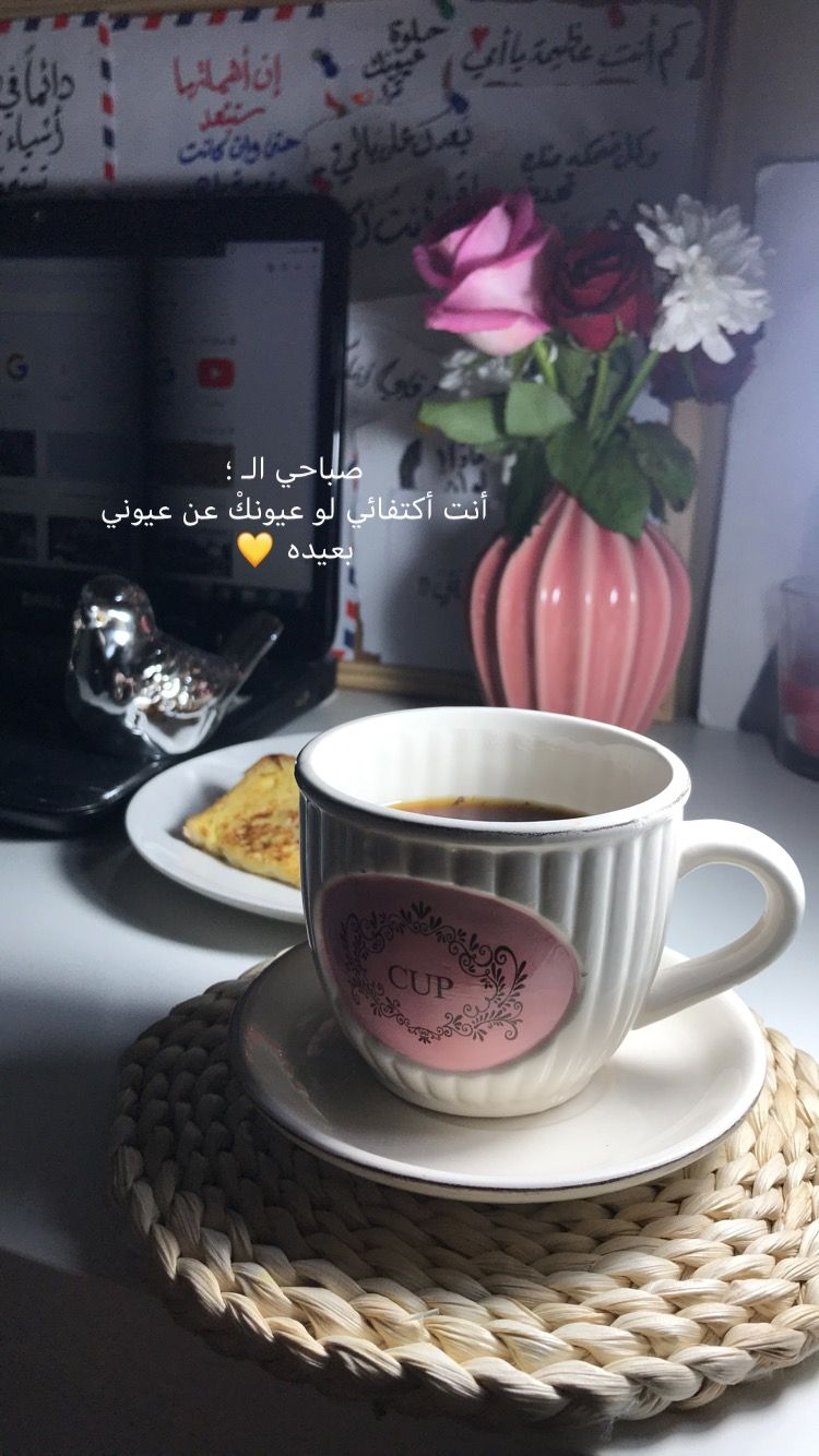 Pin By Green Qd On شاي App Pictures Arabic Love Quotes Instagram Story Ideas