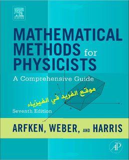 تحميل كتاب الفيزياء الرياضية Mathematical Methods For Physicists Pdf Physicists Physics Textbook
