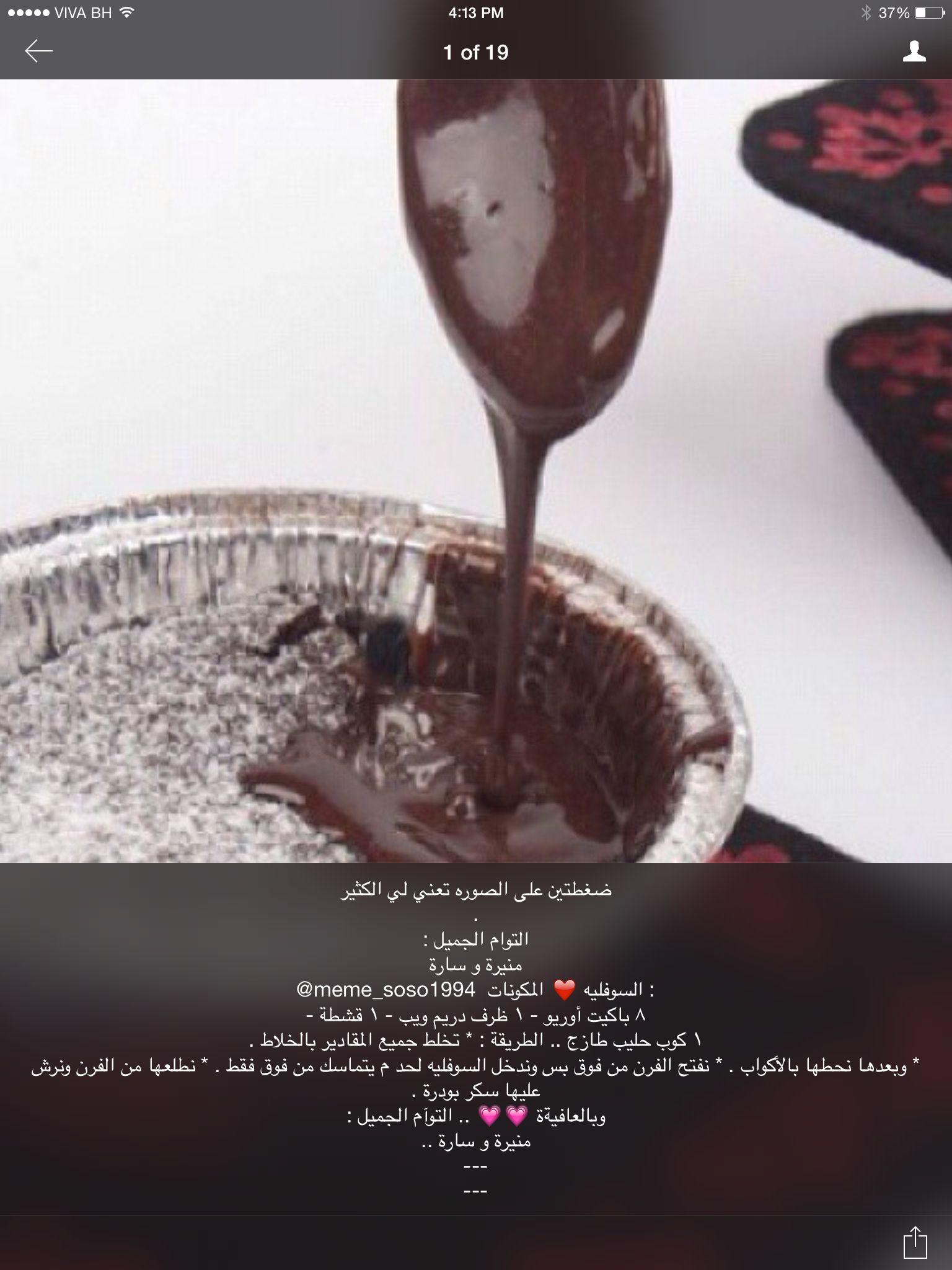 سوفليه Dessert Ingredients Soft Pretzels Food