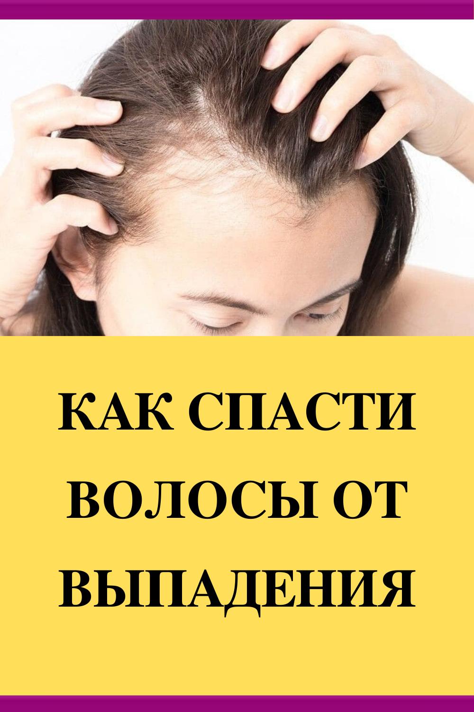 Kak Spasti Volosy Ot Vypadeniya Baking Soda For Hair Hair Shampoo Hair Loss Treatment