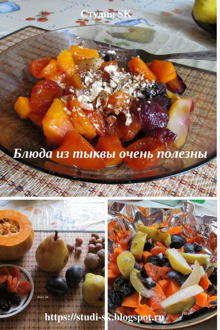 Блюда из тыквы правильное питание