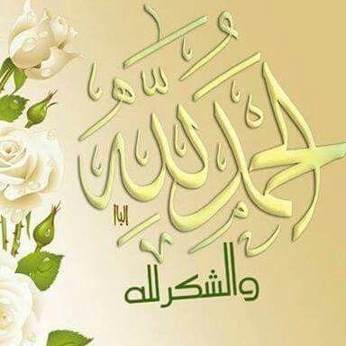 الحمد لله و الشكر لله Calligraphy Arabic Calligraphy Art