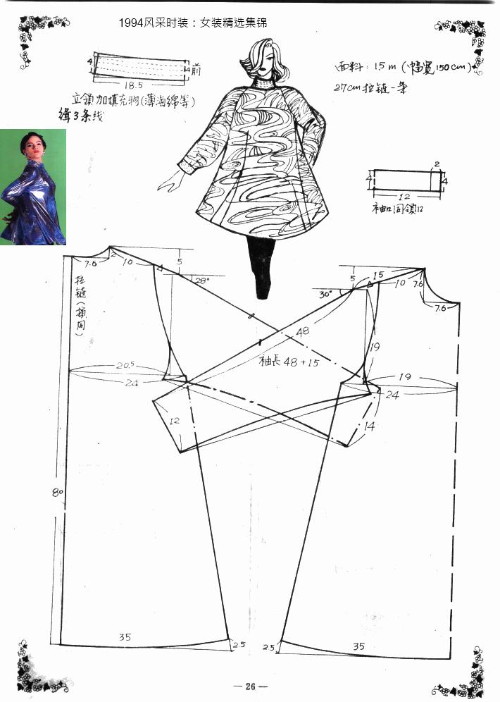 Fashion 1994 | sacos | Pinterest | Patrones, Patrones de ropa y Costura