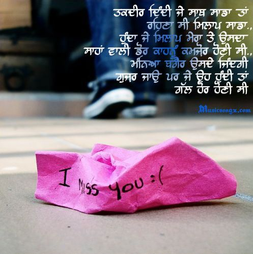 i miss you images in punjabi - Google Search | I miss you ...