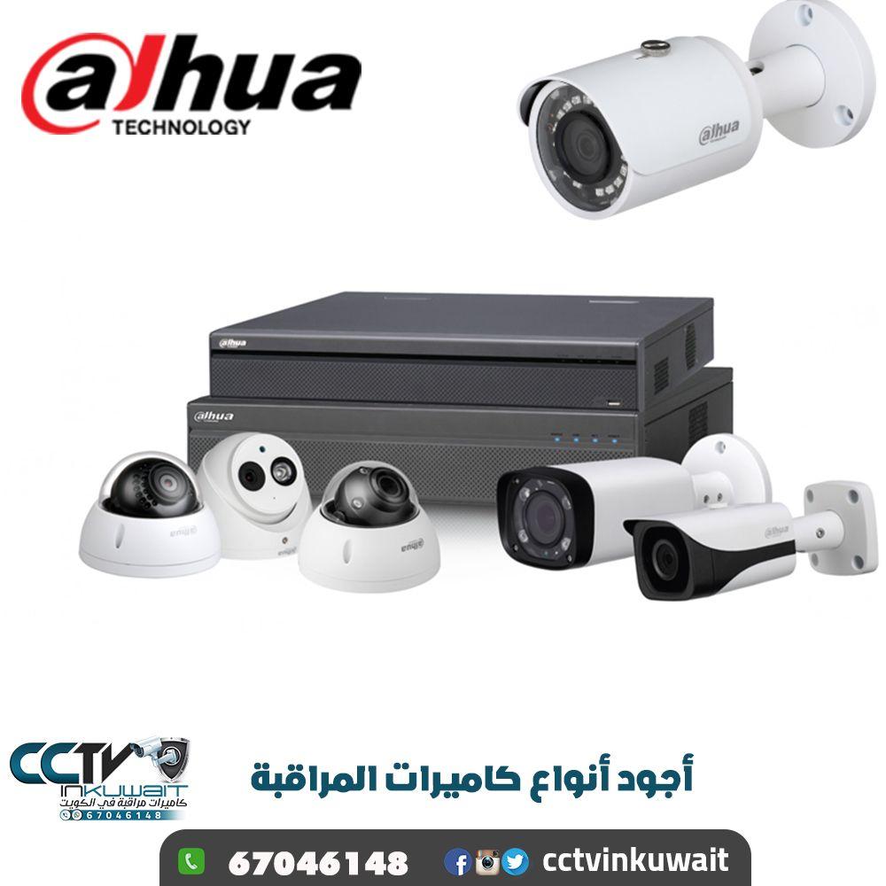 متميزون في تقديم أفضل كاميرات المراقبة وتعمل صوت و صورة بأعلي جودة We Provid The Best Surveillance Cameras With The Highest Quality Pictu Computadoras Camaras