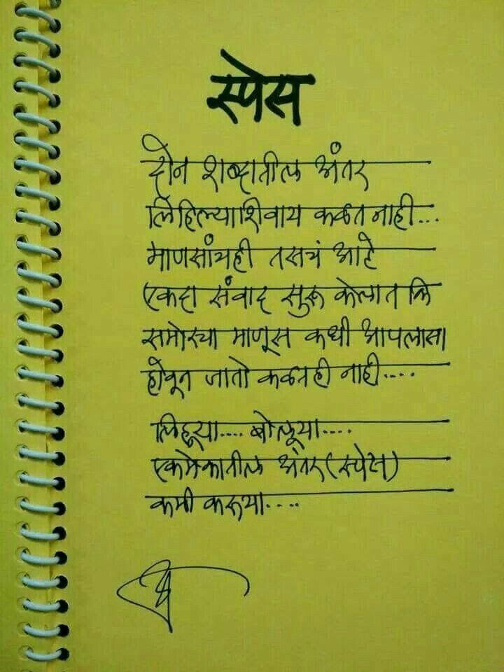 Read Marathi Poem सुख!