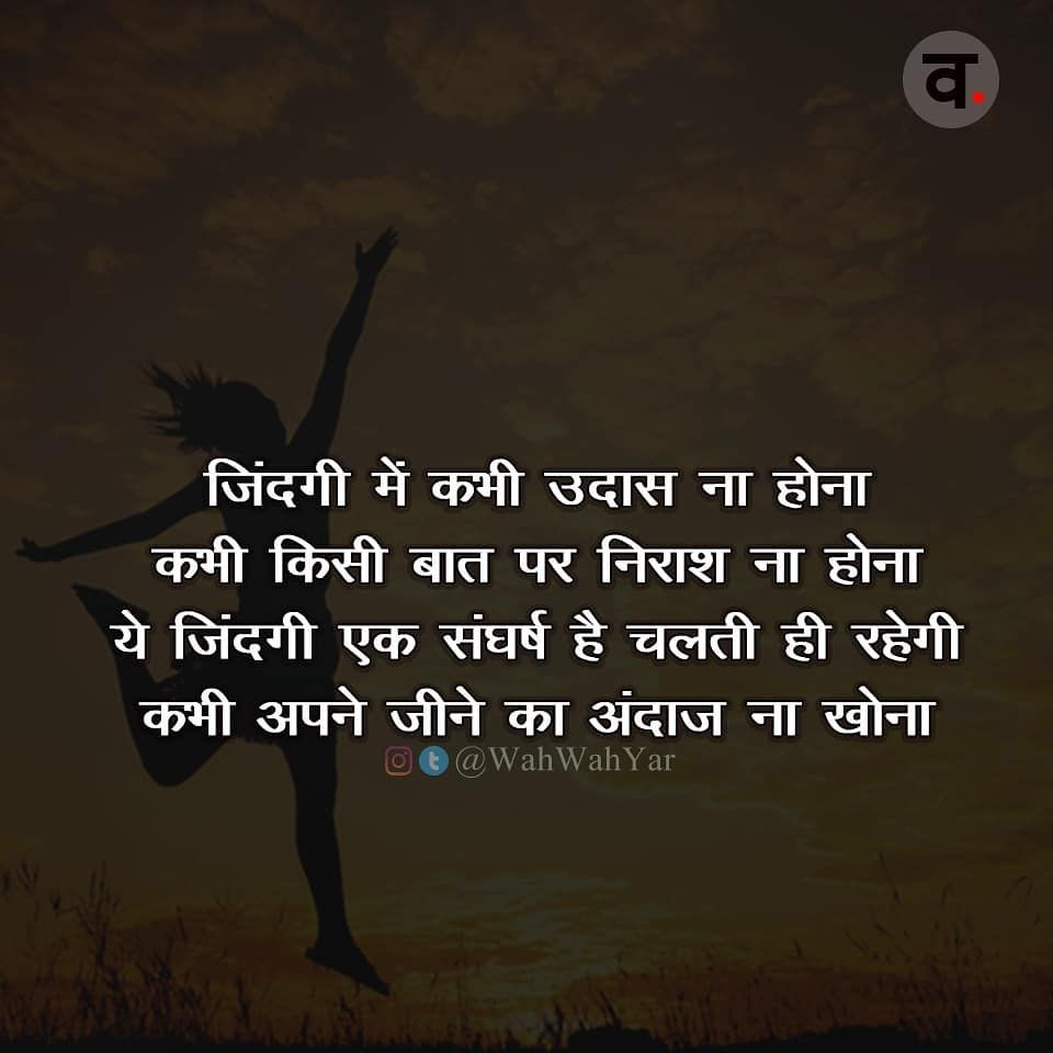 Beautiful Thoughts On Life Good Thoughts Beautiful Hindi Quotes Positive Thinking Great Life Thought Hindi Good Morning Quotes Hindi Quotes Gurbani Quotes