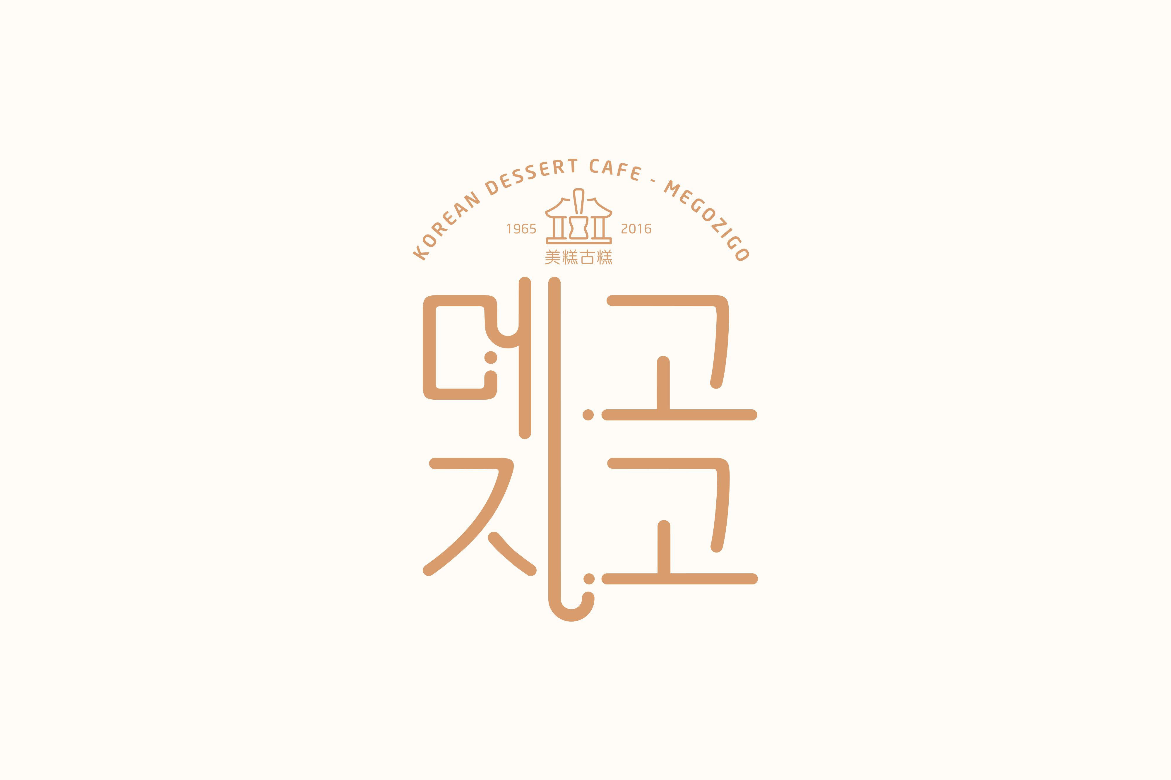 """다음 @Behance 프로젝트 확인: """"MEGOZIGO CAFE""""…"""