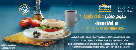 The New Halloumi Muffin At Mcdonald S Arabia For A Limited Time Halloumi Cheese Muffin Mcmuffin Mcdonalds M Grilled Halloumi Halloumi Mcdonalds Breakfast