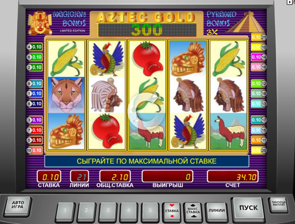 игровые автоматы aztec gold играть бесплатно