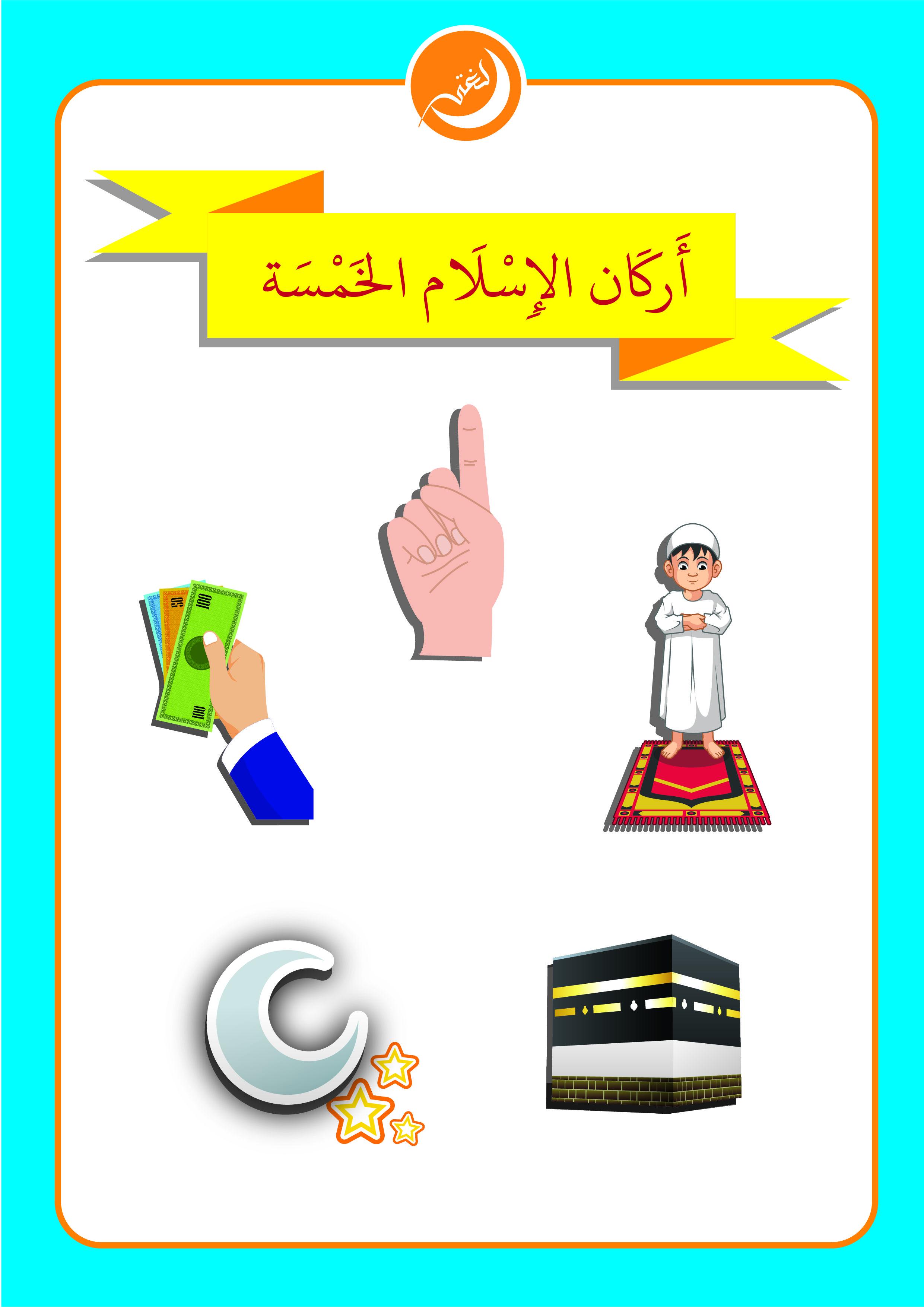 Pillars Of Islam Islamic Books For Kids Islam For Kids Islamic Kids Activities