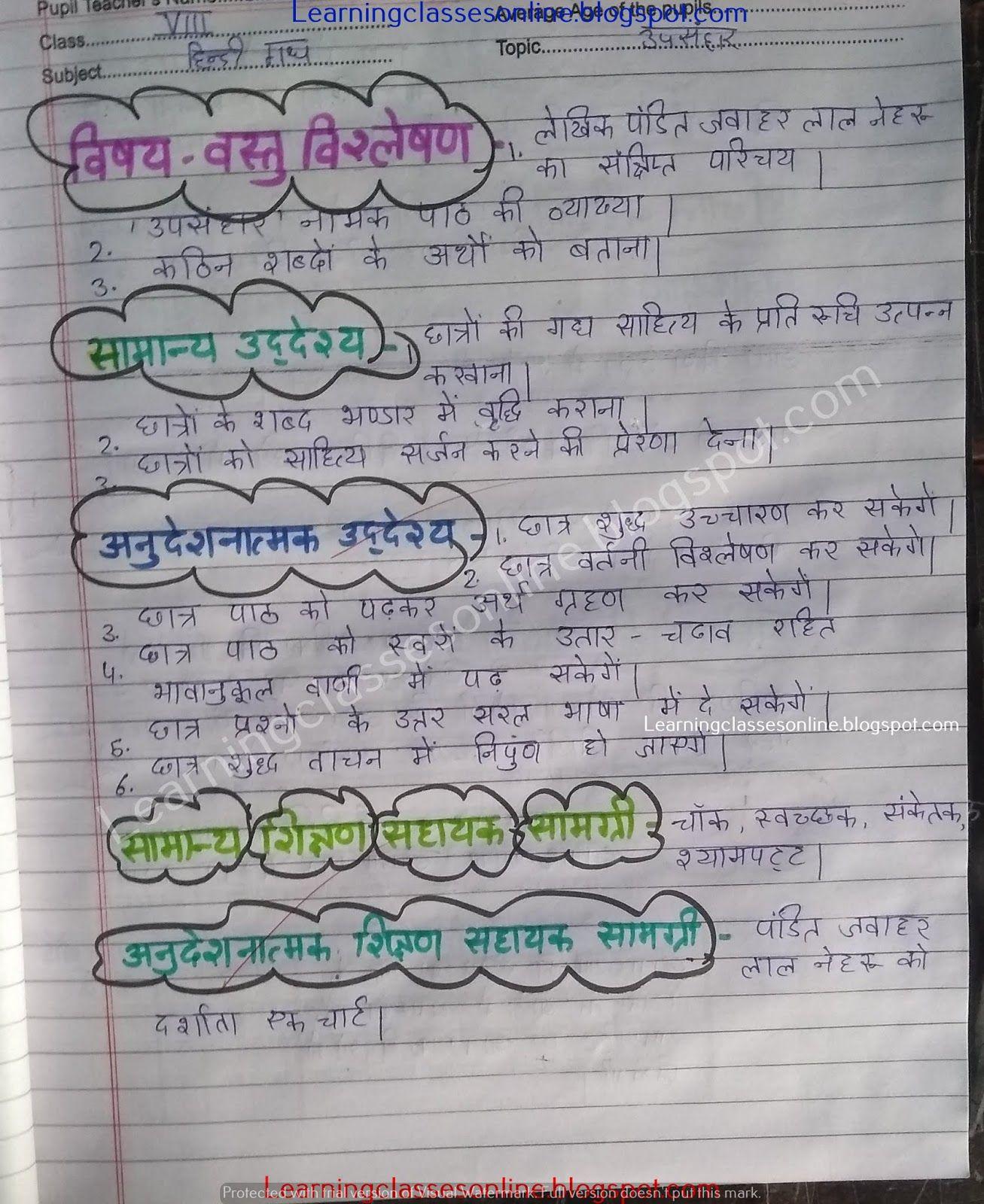 Ncert Class 8 Hindi Gadya Lesson Plan For Teachers Of Hindi Subject On Pandit Jawaharlal Nehru Up Teacher Lesson Plans Lesson Plan In Hindi Ias Study Material [ 1600 x 1307 Pixel ]