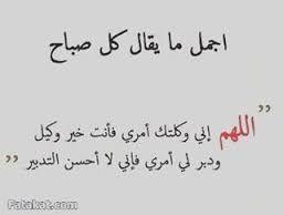 Resultat De Recherche D Images Pour اللهم اني وكلت امري اليك فكن لي خير وكيل Calligraphy Arabic Calligraphy Arabic