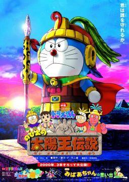 ドラえもんの長編映画 一覧 naver まとめ doraemon anime cute cartoon