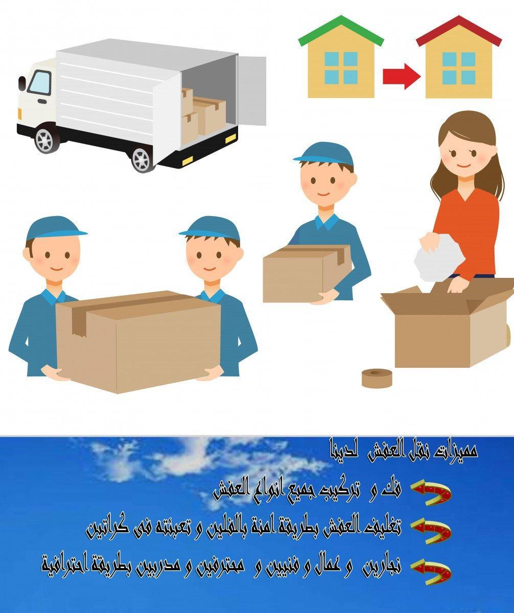 شركات نقل العفش بجدة شركات نقل الاثاث بجدة شركة نقل عفش جدة شركة نقل اثاث بجدة نقل العفش بجدةشركات نقل العفش بجدة الافضل في الممل Jeddah Character Makkah