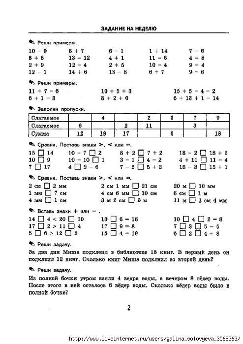 Татарский язык 8 класс решебник аминовна