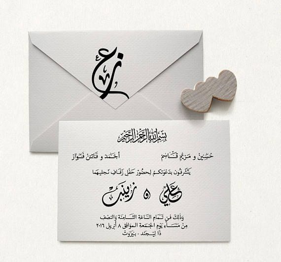 Pin By Natoof On Arabgraphy Wedding Invitation Wording Wedding Invitations Homemade Wedding Invitations