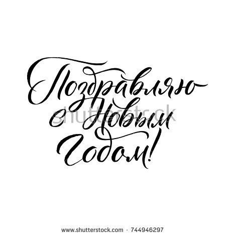 Happy New Year Russian Calligraphy Lettering Happy Holiday Greeting