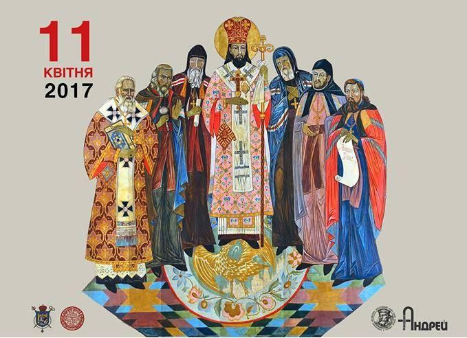 У Львівській Архиєпархії вшановуватимують 150-у річницю канонізації святого Йосафата