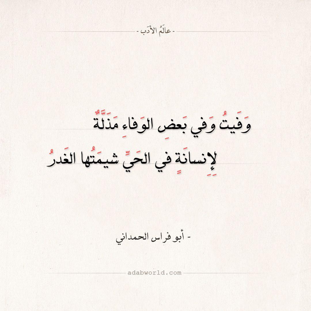 شعر أبو فراس الحمداني وفيت وفي بعض الوفاء مذلة عالم الأدب Quran Quotes Love Quote Posters Positive Quotes