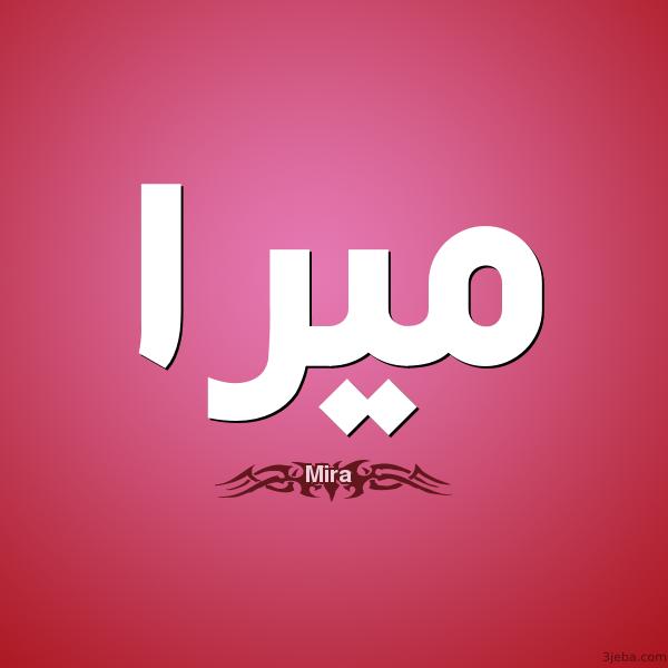 معنى اسم ميرا كل ما تريد معرفته عن اسم ميرا صفات حاملة اسم ميرا Company Logo Retail Logos Logos