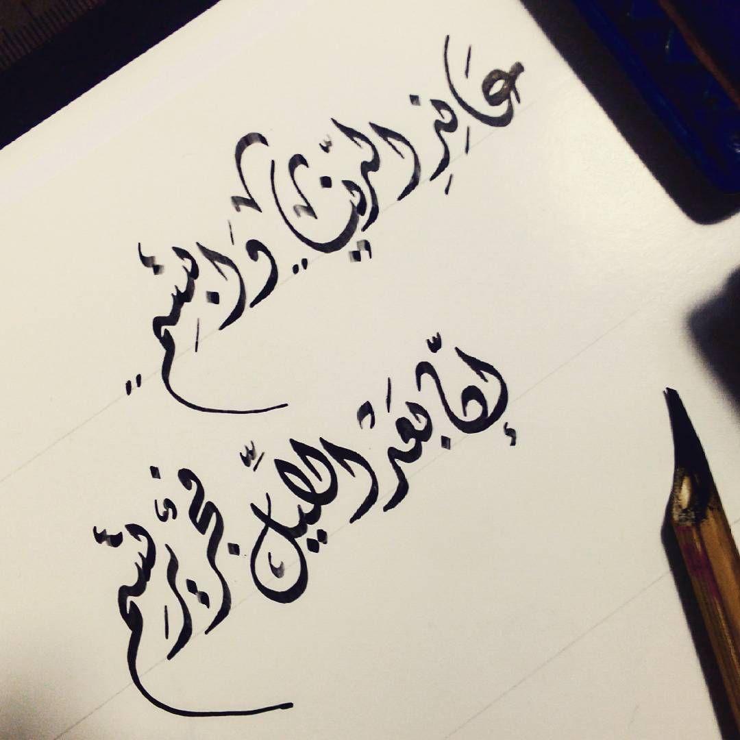 30 Likes 3 Comments Ahmed Adel Khater Ahmedadelme On Instagram عاند الدنيا وابتسم إن Arabic Calligraphy Art Calligraphy Art Arabic Calligraphy Design
