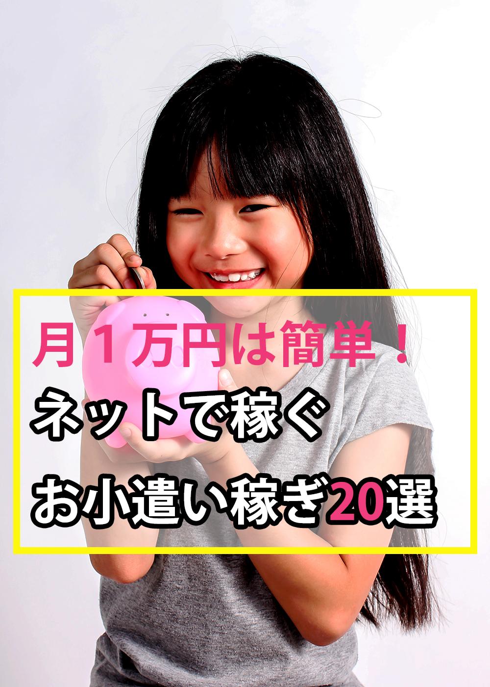 月1万円以上は簡単 ネットで稼ぐお小遣い稼ぎの方法おすすめ20選 副業 主婦 稼ぐ 稼ぐ