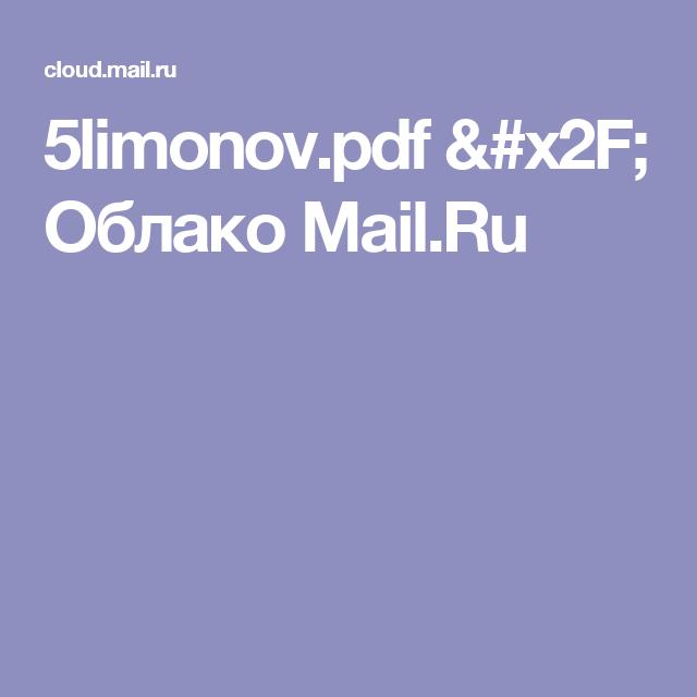 5limonov.pdf / Облако Mail.Ru