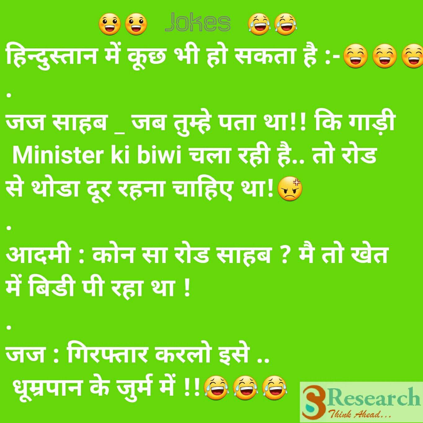 Pin By Ashok On Funny Funny Jokes In Hindi