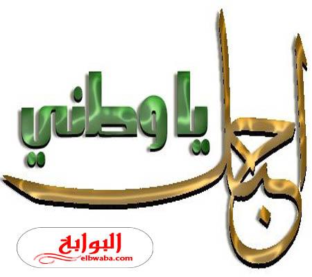 عبارات عن الوطن قصيرة جدا للاطفال 2020 Clip Art Arabic Calligraphy Calligraphy